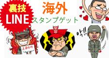 line_urawaza_01